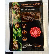 Инсектицид Оперкот Акро 2 мл Химагромаркетинг