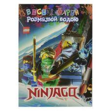 """Водная раскраска """"Ninjago"""""""