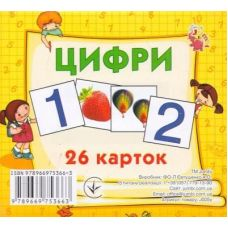 Карточки мини: Цифры, 26 карточек