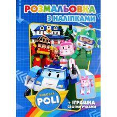 "Раскраска с наклейками ""Робокар Поли"", А5"