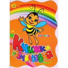 """Книжка-раскраска """"Животные"""", пчела"""