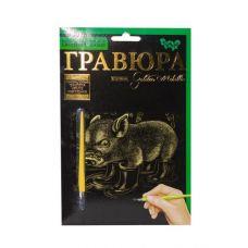 "Гравюра ""Golden Metallic: Кабанчик"" (А5)"