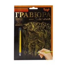 """Гравюра """"Golden Metallic: Овечка"""" (А5)"""