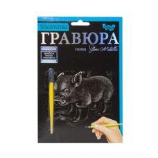 """Гравюра """"Silver Metallic: Кабанчик"""" (А5)"""