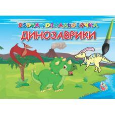 Водные раскраски: Динозаврики
