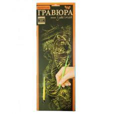"Гравюра ""Golden Metallic: Тигры"" (B2)"