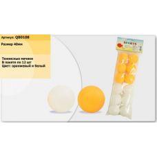 Теннисные мячики QB0108 (180уп) в пакете 12 штук, 40 мм