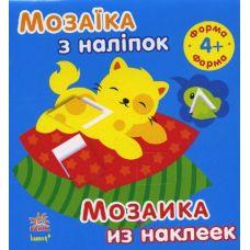 """Мозаика из наклеек """"Форма"""" 4+ (укр/рус)"""