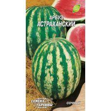 семена арбуза астраханский от семена украины 3 грамма