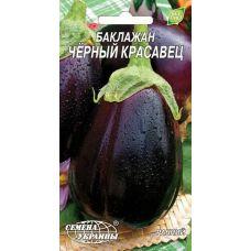 семена баклажана черный красавец 0.5г