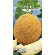 семена дыни титовка 2г семена украины