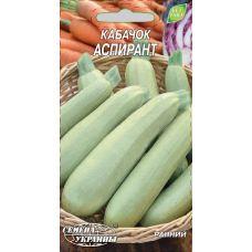семена кабачков аспирант 3г семена украины