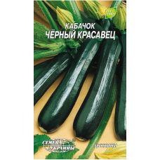 семена кабачков черный красавец 3г семена украины