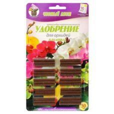 Удобрение для орхидей палочки, 30шт Чистый Лист