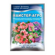 Удобрение для цветущих мастер агро 25 г харьков